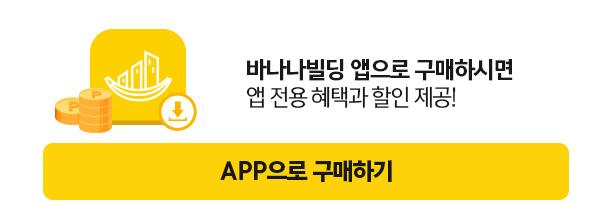쇼핑몰 앱으로 구매하면 앱 전용 혜택과 할인 제공!!