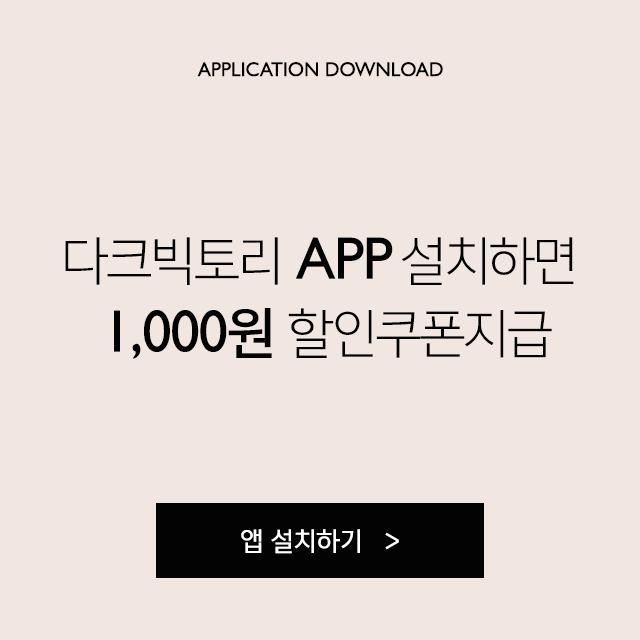 앱 설치하기